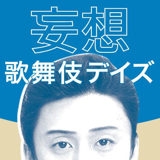 市川染五郎の妄想歌舞伎デイズ