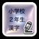 小学校2年生漢字